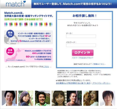 マッチングアプリ外国人_マッチドットコム