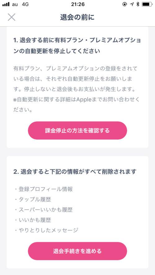 タップル誕生退会_5
