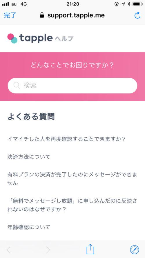 タップル誕生退会_3