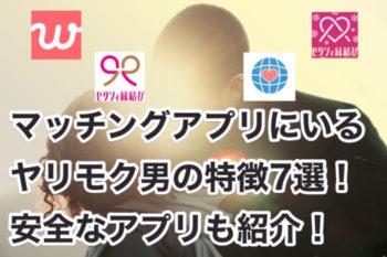 マッチングアプリのヤリモク男の特徴7選!体目的の少ないアプリも紹介!