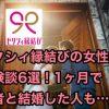 【女性体験談】ゼクシィ縁結びで婚活を始めて3ヶ月で結婚…!?