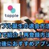 タップル誕生の退会方法を画像で紹介!再登録や解約後にオススメのアプリも!
