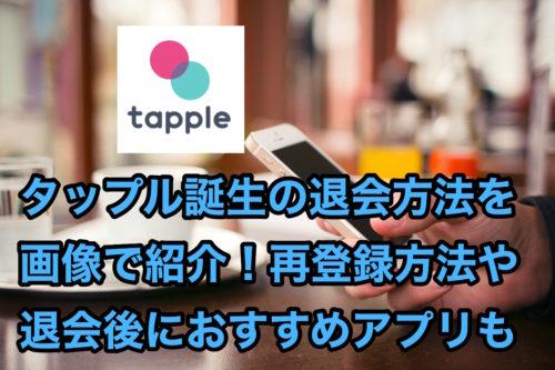 タップル誕生退会_退会方法を画像で紹介_再登録方法や退会後におすすめのアプリも