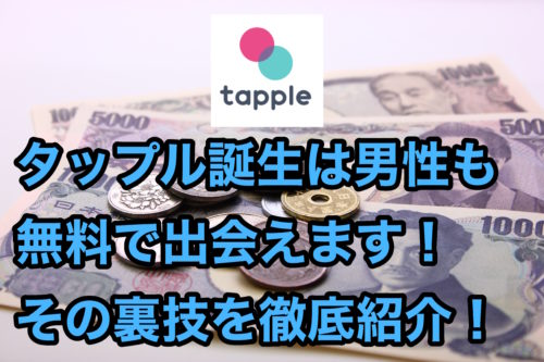 タップル誕生男性無料_出会う方法裏技を紹介