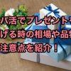 パパ活でプレゼントをあげる時の相場や注意点とおすすめの品物4選!