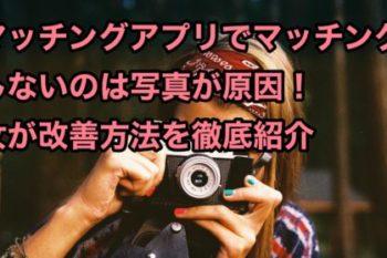 マッチングアプリでマッチングしないのは写真が原因!女が改善方法を紹介!