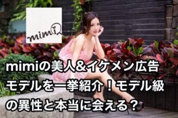 mimiアプリのモデルを一挙紹介!モデルのような美人やイケメンと本当に会える?