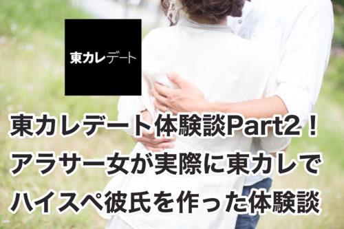 東カレデート体験談part2!アラサー女が実際に彼氏を作った体験談!