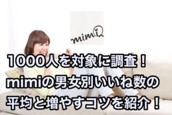 1000人調査!mimi(ミミ)の男女別いいね数の平均と増やすコツ!