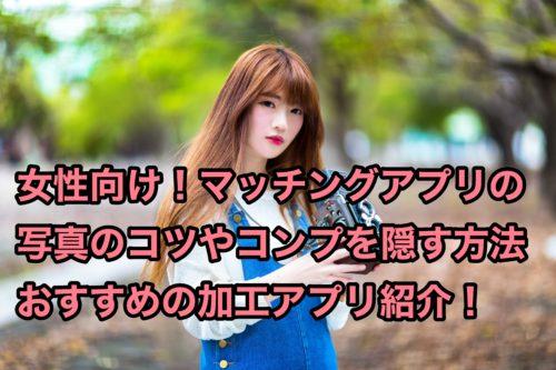 【女性向け】マッチングアプリの写真のコツやコンプレックスを隠す方法!