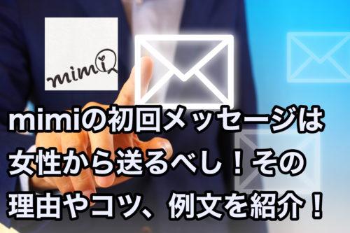 mimiの初回メッセージは女性から送るべし!その理由やコツと例文を紹介
