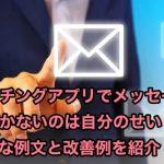 マッチングアプリでメッセージが続かないのは自分のせい!ダメな例と改善例を紹介