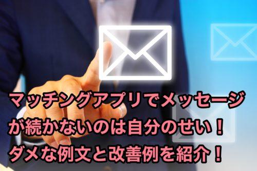 マッチングアプリでメッセージや会話が続かない原因!やり取りのコツや改善例を紹介