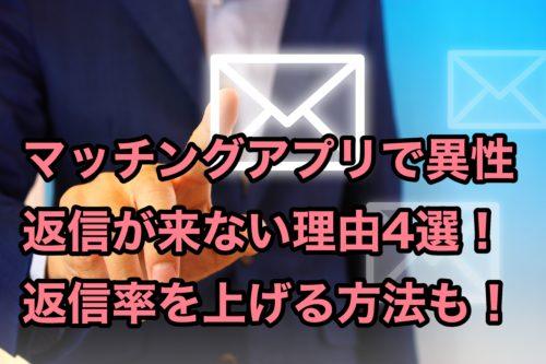 マッチングアプリ返信_返信が来ない理由や原因と返信率を上げる方法を紹介!