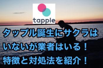 タップル誕生にサクラはいないが業者とヤリモクはいる!見分け方と対処法10選