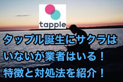 タップル誕生サクラ業者_特徴見分け方対処法を紹介