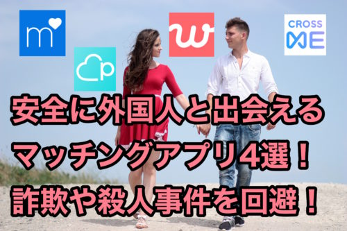 安全に外国人と出会えるマッチングアプリ4選!詐欺や殺人事件を回避!