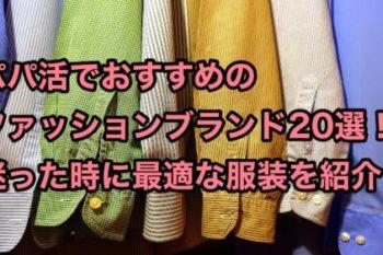 パパ活のファッションブランド20選!迷った時に最適な服装をタイプ別に紹介!