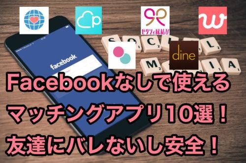 Facebookなしで使えるマッチングアプリ厳選10個!友達にもバレない!
