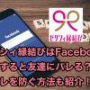 ゼクシィ縁結びはFacebook登録すると友達にバレる?身バレを防ぐ方法も紹介!
