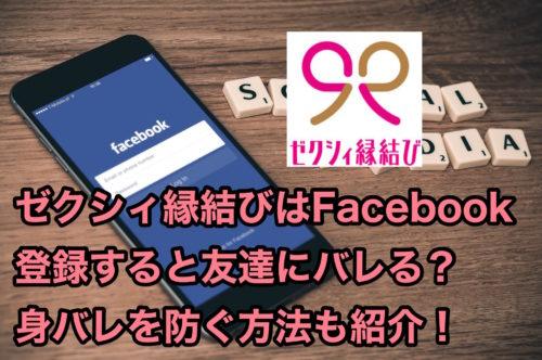 ゼクシィ縁結びFacebook_友達にバレる?