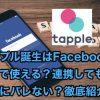タップル誕生はFacebookなしで使える?連携しても友達にバレない?徹底紹介!