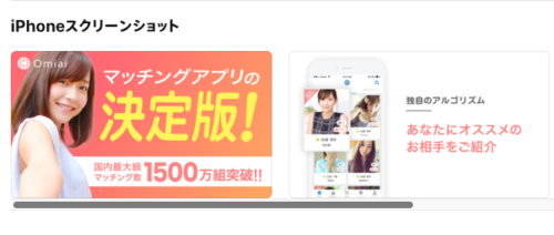 Omiai_モデル_広告_青木菜摘_スリーサイズ