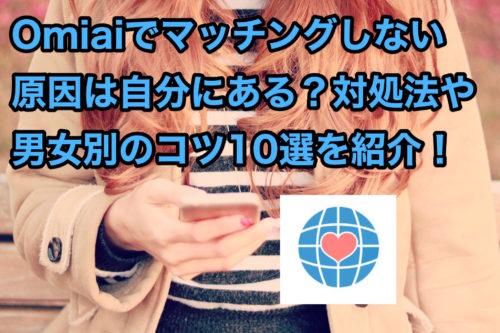 Omiai_マッチングしない_原因_対処法_男女別に紹介