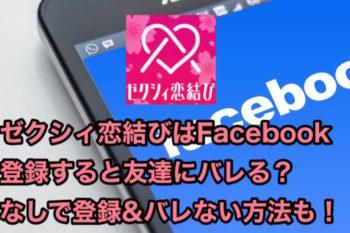 ゼクシィ恋結びはFacebook登録するとバレる?なしで登録&バレずに使う方法を紹介