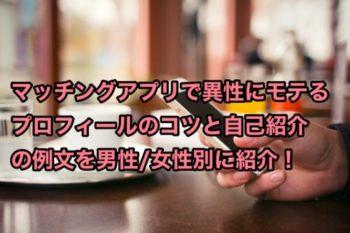 マッチングアプリのプロフィール写真のコツと自己紹介の例文を男性/女性別に紹介!