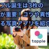 タップル誕生は3枚の写真が重要!コツや異性にモテる写真アプリを紹介!