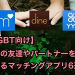 【LGBT】同性のパートナーや友達を探せるマッチングアプリ6選!