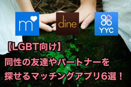 【LGBT】同性のパートナーや友達を探せる出会えるマッチングアプリ6選!