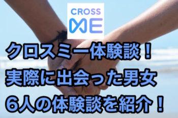 クロスミー(CROSSME)体験談!実際に出会った男女6人の評価!