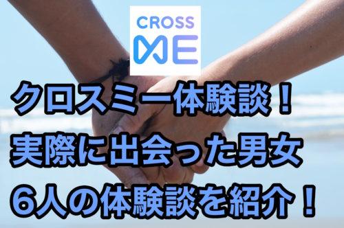 クロスミー体験談_男性_女性_6人分を紹介