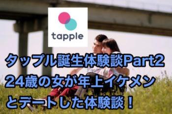タップル誕生体験談Part2!24歳の女がイケメンとデートした話!