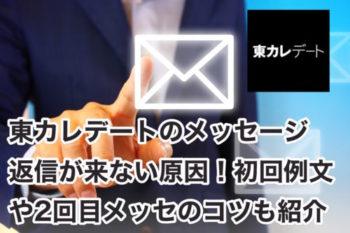東カレデートのメッセージ返信が来ない原因!初回例文や2回目メッセのコツも紹介!