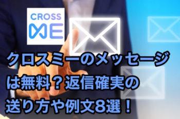 クロスミー(CROSS ME)のメッセージは無料?返信確実の送り方や例文8選!