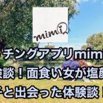 【体験談】mimi(ミミ)で面食い女が好みの塩顔男子と出会った話!