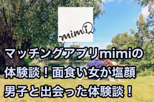 mimi体験談_25歳女がイケメンと出会った