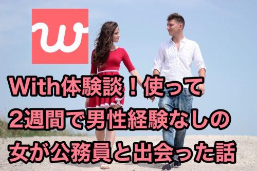 With体験談_28歳女が公務員男子と出会った話