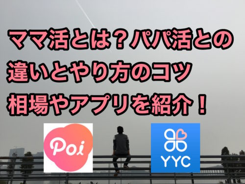 ママ活_パパ活違い_やり方相場おすすめアプリ