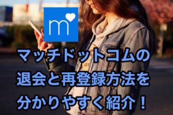 マッチドットコム(Match)の退会と再登録方法を分かりやすく紹介!