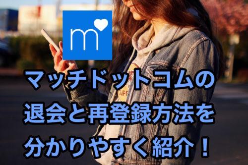 マッチドットコム_退会_再登録_アプリ