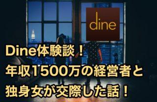 Dine(ダイン)体験談!年収1500万の経営者と、恋活に失敗し続けた女が交際した話