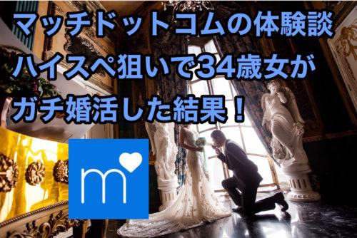 マッチドットコム_体験談_男_女_ハイスペ