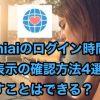 Omiaiのログイン表示の確認方法4選!隠すことはできる?