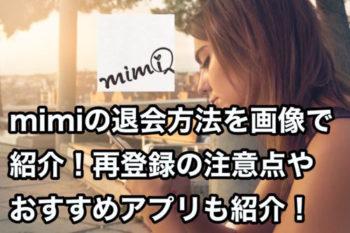 mimiアプリの退会方法を画像で紹介! 再登録の注意点についても解説!