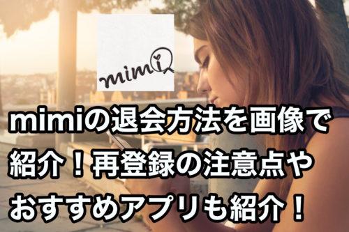mimi退会_再登録_写真