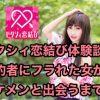 ゼクシィ恋結び体験談!婚約者にフラれた女がイケメンと出会うまで!